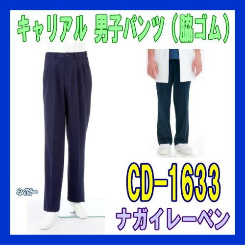 CD-1633 男性パンツ 医療 看護 ナガイレーベン NAGAILEBEN CD1633 医療白衣 看護白衣