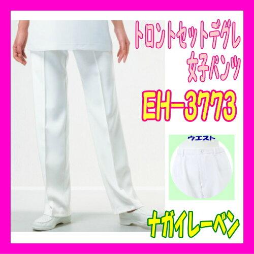 EH-3773 女性 パンツ ナガイレーベン 看護白衣 パンツ 脇ゴム 医療白衣 看護白衣 ナガイレーベン N...