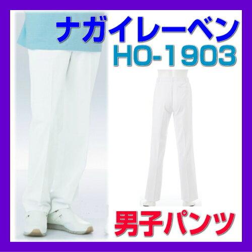 HO-1903 男性パンツ 医療 ドクターウェア Naway ナウェイ ナガイレーベン 医療白衣 看護白衣 男子...
