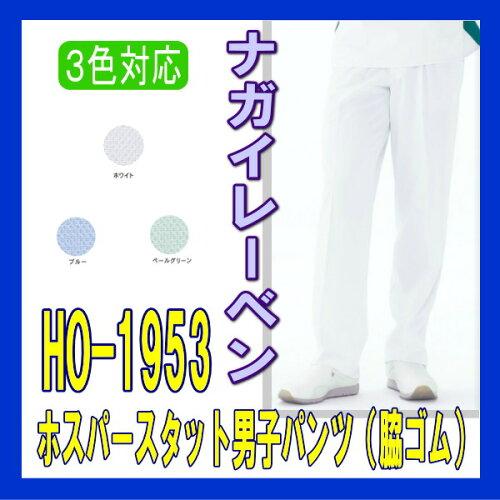 HO-1953 男性 パンツ 医療白衣 看護白衣 白衣 Naway ナウェイ ホスパースタット NAGAILEBEN HO1953...