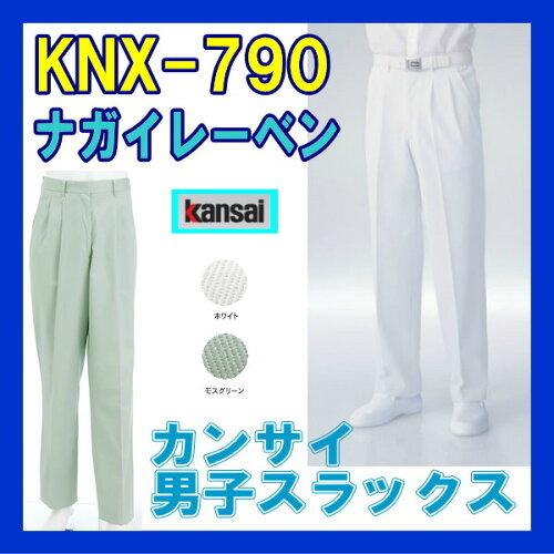 KNX-790 男性 スラックス ナガイレーベン カンサイ 男性 スラックス NAGAILEBEN KNX790