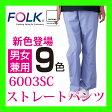 6003SC ソワンクレエ 白衣 パンツ FOLK フォーク ストレートパンツ 医療白衣 看護白衣 病院白衣