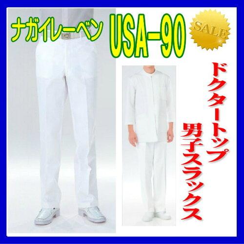 USA-90 男性スラックス 医療白衣 看護白衣 ナガイレーベン ドクターウェア ナガイレーベン NAGAILE...