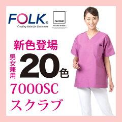 7000SC ソワンクレエ PANTONE コラボ スクラブ FOLK (20色対応) 医療白衣 ジャケット スクラ...