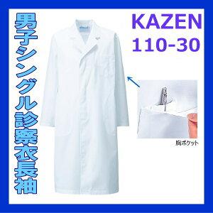 【全品P2倍!!〜28日2時まで】白衣 男性 長袖 実験衣 メンズ 110-30 確かな品質 ドクターウェア...