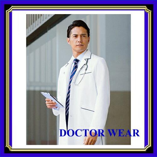 白衣 診察衣 ドクターウェアー 白衣 男性 KAZEN カゼン 118-18 メンズ診察衣 診察衣 白衣 医療白衣