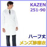 251-90251-91251-92アプロン診察衣白衣ドクターウェアー薬局衣メンズAP-RON医療男性ホワイトサックスミントグリーンメディカルウェアハーフ丈白長袖