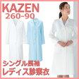 260-90 診察着 医療 介護 診察衣【白衣】KAZEN カゼン 薬局衣 ホワイト 医療 女性白衣