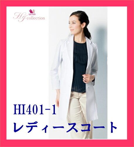 HI401-1 白衣 FOLK フォーク ワコール ソワンクレエ 診察着 医療 HIコレクション 医療白衣 看護白...