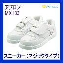 シューズ MX133 スニーカー マジックタイプ 男女兼用 KAZEN カゼン 看護 医療