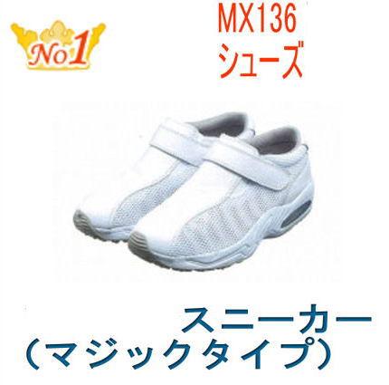 MX136スニーカーKAZENカゼンメンズシューズ医療シューズ看護シューズ