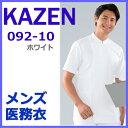 092-10 白衣男子 白衣 看護 医療 ケーシー カゼン ドクターウェア KAZEN 医療白衣 看護白衣 病院白衣