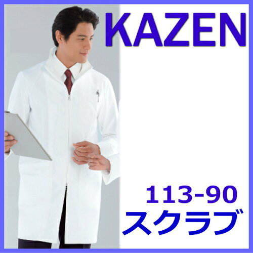 白衣 診察衣 ドクターウェアー 白衣 男性 KAZEN カゼン 113-90 メンズ診察衣 診察衣 白衣 医療白衣...