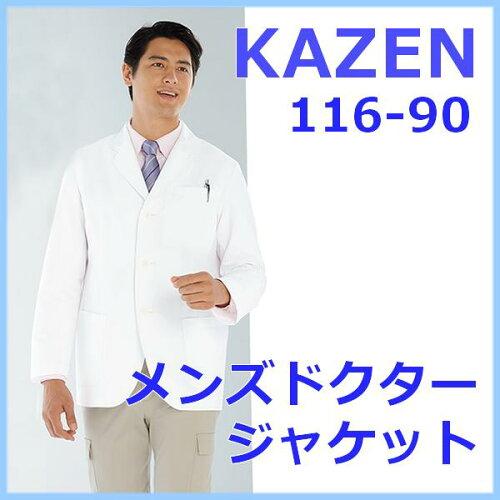 116-90 男性白衣 ドクタージャケット KAZEN カゼン 男子医療 白衣 医師 医療白衣 看護白衣 病院白...