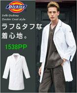 1538PPディッキーズメンズシングルコートFOLKフォーク【白衣】