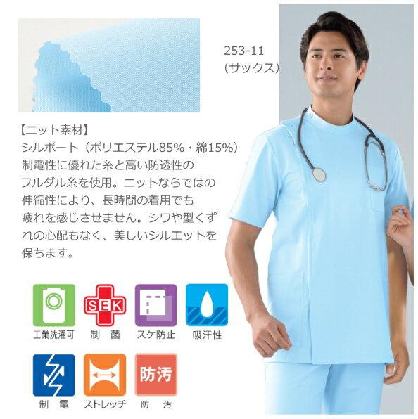 ドクターウェア 上衣 KC型 白衣 医療白衣 ...の紹介画像2