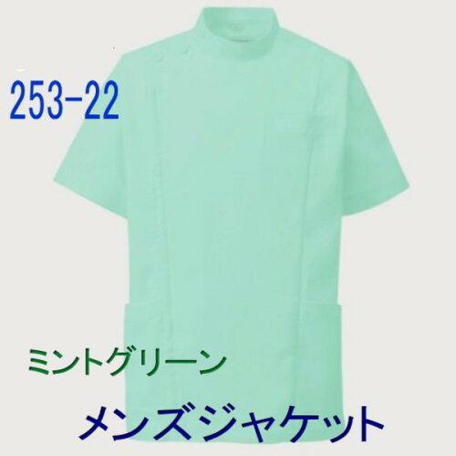 253-22 男性横掛 ケーシー 半袖 ミントグリーン KAZEN カゼン 医療白衣 看護白衣 男性白衣