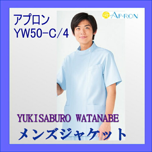 YW50-C4 KAZEN カゼン 男性白衣 医療 ケーシー 渡辺雪三郎 医療白衣 看護白衣 ドクター白衣
