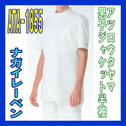 ATA-1855 アツロウタヤマ ジャケット NAGAILEBEN ATA1855 ナガイレーベン 医療白衣 看護白衣 病院...
