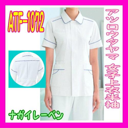 ATF-1072 医療白衣 看護白衣 アツロウタヤマ 女性 上衣 半袖 医...