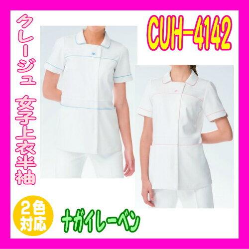 CUH-4142 クレージュ 白衣 医療 女性 女子 上衣 半袖 医療 ナガイレーベン 医療白衣 看護白衣 NAGA...