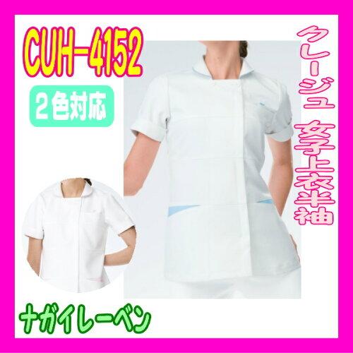 CUH-4152 クレージュ 白衣 ナガイレーベン ナウェイ CUH4152 女性 女子上衣 半袖 医療 NAGAILEBEN