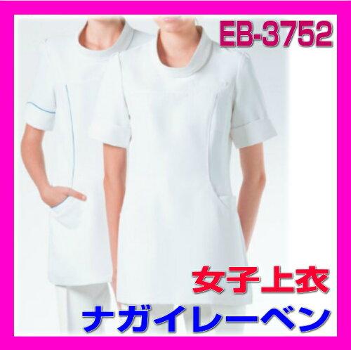 EB-3752 白衣 ドクタートップ 医療 ナガイレーベン NAGAILEBEN EB3752 Naway ナウェイ
