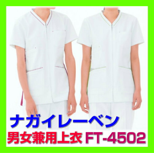 FT-4502 男女兼用 半袖 医療 ナガイレーベン上衣 半袖 医療白衣 看護白衣 ドクタートップ ...