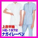 He-1972_1