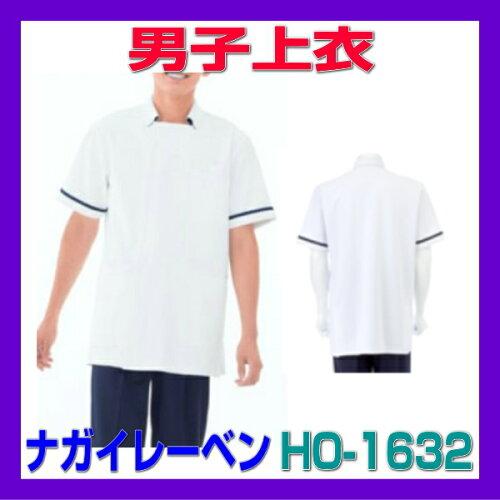 HO-1632 男性 上衣 半袖 医療 ナガイレーベン ドクターウェア 看護白衣 医療白衣 上衣 HO1632 NAGA...