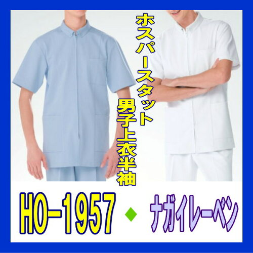 HO-1957 白衣 医療白衣 看護白衣 男性ケーシー ナガイレーベン 男子 上衣 半袖 NAGAILEBEN HO1957 ...