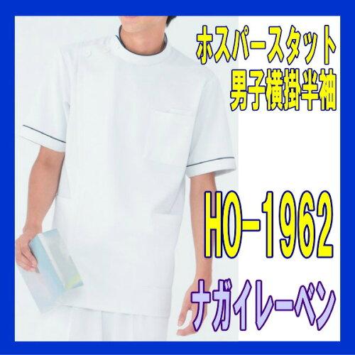 HO-1962 半袖 医療 ナガイレーベン ドクターウェア 男子横掛 看護白衣 医療白衣 半袖 NAGAILEBEN H...