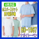 HO-1967ホスパースタット男子横掛半袖医療ナガイレーベンナガイドクターウェア上衣HO1967NAGAILEBEN【白衣】