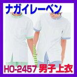 HO-2457男子上衣半袖ドクタートップ医療ナガイレーベンナガイドクターウェア上衣HO2457NAGAILEBEN