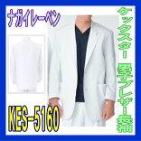 KES-5160ケックスター男子ブレザー長袖医療ナガイレーベンナガイホワイトドクターウェア上衣KES5160NAGAILEBEN