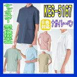 KES-5167ケックスター男子横掛ドクタートップナガイレーベン半袖ドクターウェア上衣KES5167NAGAILEBEN