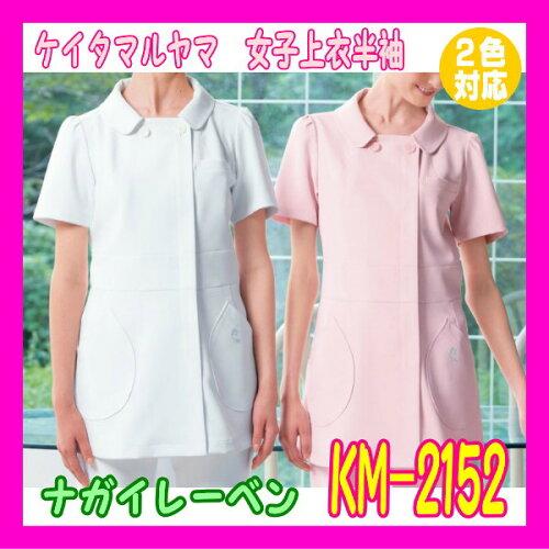 KM-2152 白衣 医療 ケイタマルヤマ 女性 ナガイレーベン NAGAILEBEN 医療白衣 看護白衣 病院白衣