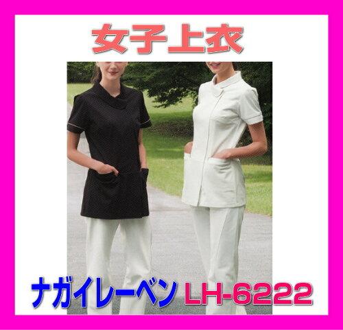 LH-6222 上衣 半袖 ドクタートップ 医療 ナガイレーベン ドクターウェア LH6222 NAGAILEBEN【白衣...