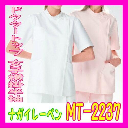 MT-2237 半袖 医療 ナガイレーベン 白衣 女子横掛 半袖 NAGAILEBEN MT2237
