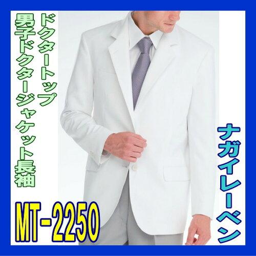 MT-2250 男性 ドクタージャケット 長袖 医療 ナガイレーベン ホワイト 医療白衣 看護白衣 ドクター...