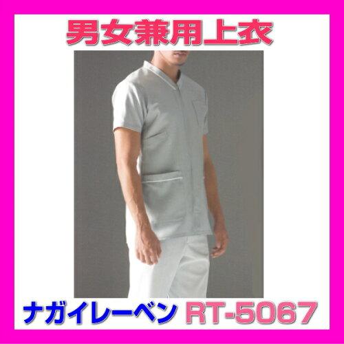 RT-5067 男女兼用 上衣 半袖 医療 ナガイレーベン ドクターウェア RT5067 NAGAILEBEN医療...