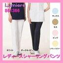 861366 ルミエール Lumiere メディカルウェア レディース シャーリング パンツ【白衣】...