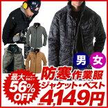 5210防寒ジャケットバートルBURTLE【作業服】