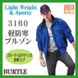 3160軽防寒ブルゾンバートルBURTLE【作業服】
