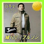 58120ブルゾン綿100%自重堂jichodoJawin