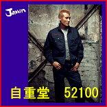 52100自重堂長袖ジャンパージャンパー仕事着jichido【Jawin】