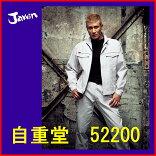 52200自重堂長袖ジャンパージャンパー仕事着jichido【Jawin】