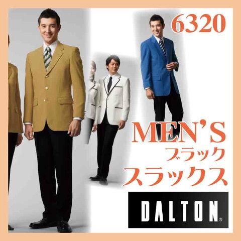 吹奏楽 合唱 ステージ ダルトン スラックス 男性 DALTON 6320