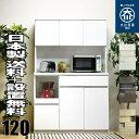 【国産 完成品 設置無料】セル 120オープンボード 食器棚...