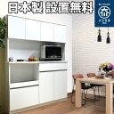 【国産 完成品 設置無料】セル 140オープンボード 食器棚...